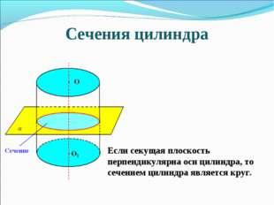 Сечения цилиндра Если секущая плоскость перпендикулярна оси цилиндра, то сече