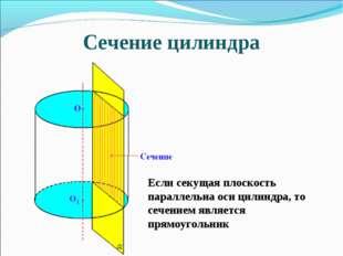 Сечение цилиндра Если секущая плоскость параллельна оси цилиндра, то сечением