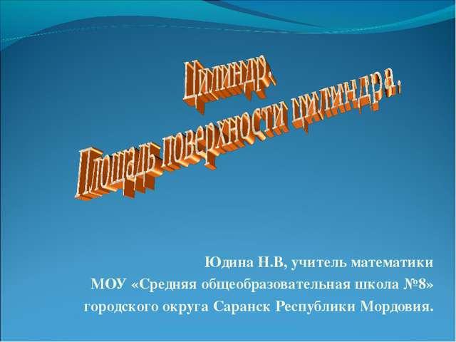 Юдина Н.В, учитель математики МОУ «Средняя общеобразовательная школа №8» горо...