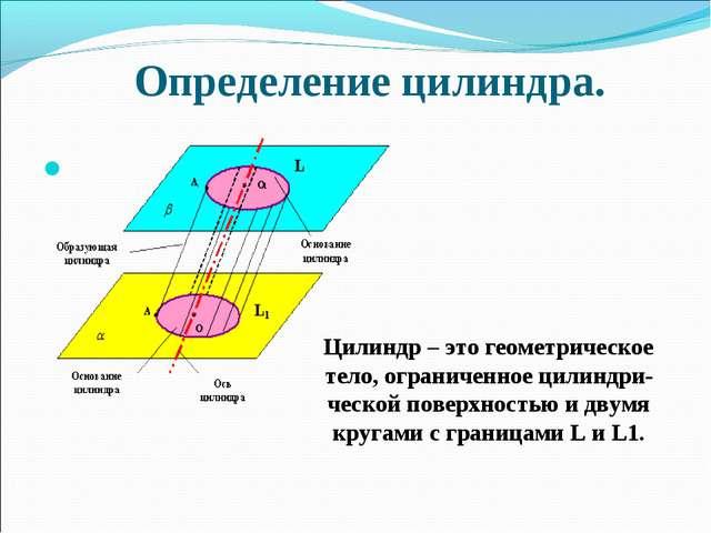 Определение цилиндра. Цилиндр – это геометрическое тело, ограниченное цилиндр...