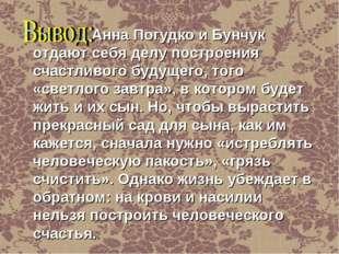 Анна Погудко и Бунчук отдают себя делу построения счастливого будущего, того