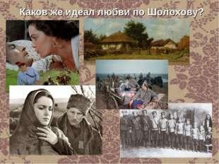 Каков же идеал любви по Шолохову?