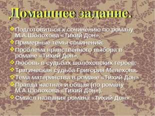 Подготовиться к сочинению по роману М.А.Шолохова «Тихий Дон». Примерные темы