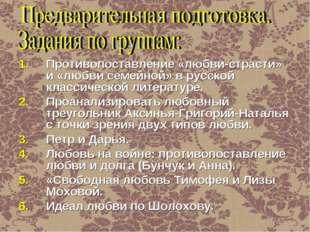 Противопоставление «любви-страсти» и «любви семейной» в русской классической