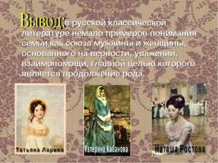 в русской классической литературе немало примеров понимания семьи как союза