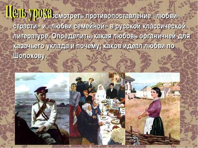 : рассмотреть противопоставление «любви-страсти» и «любви семейной» в русско...