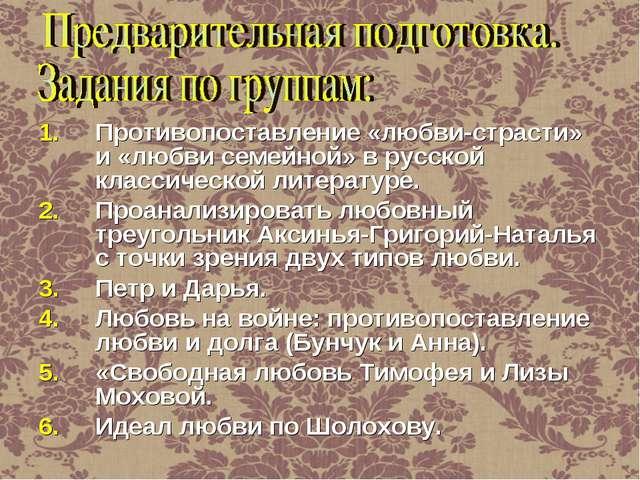 Противопоставление «любви-страсти» и «любви семейной» в русской классической...