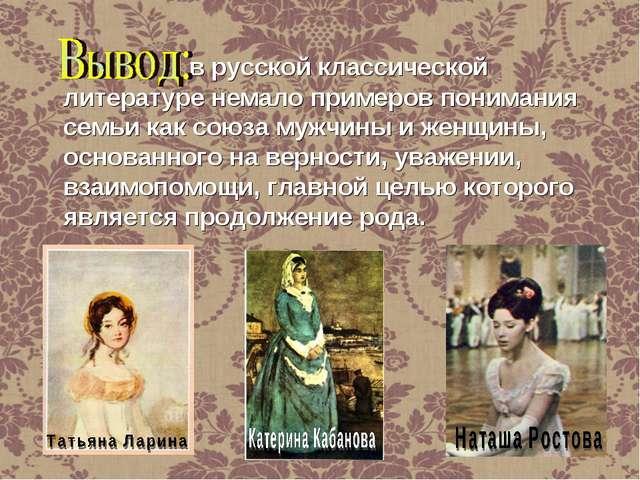 в русской классической литературе немало примеров понимания семьи как союза...