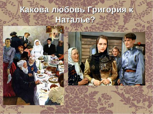 Какова любовь Григория к Наталье?
