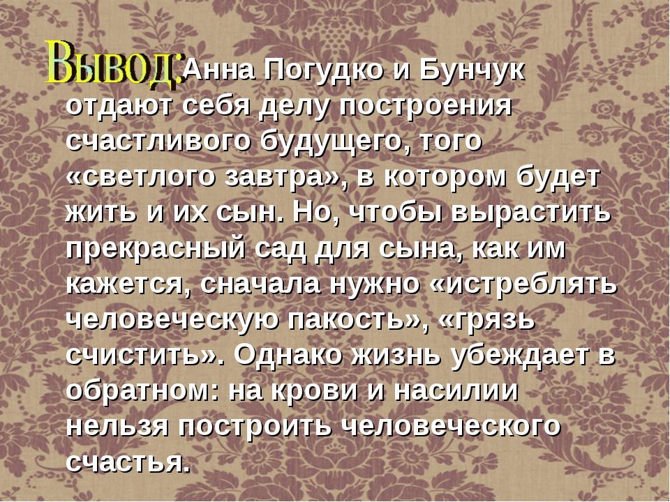 Анна Погудко и Бунчук отдают себя делу построения счастливого будущего, того...