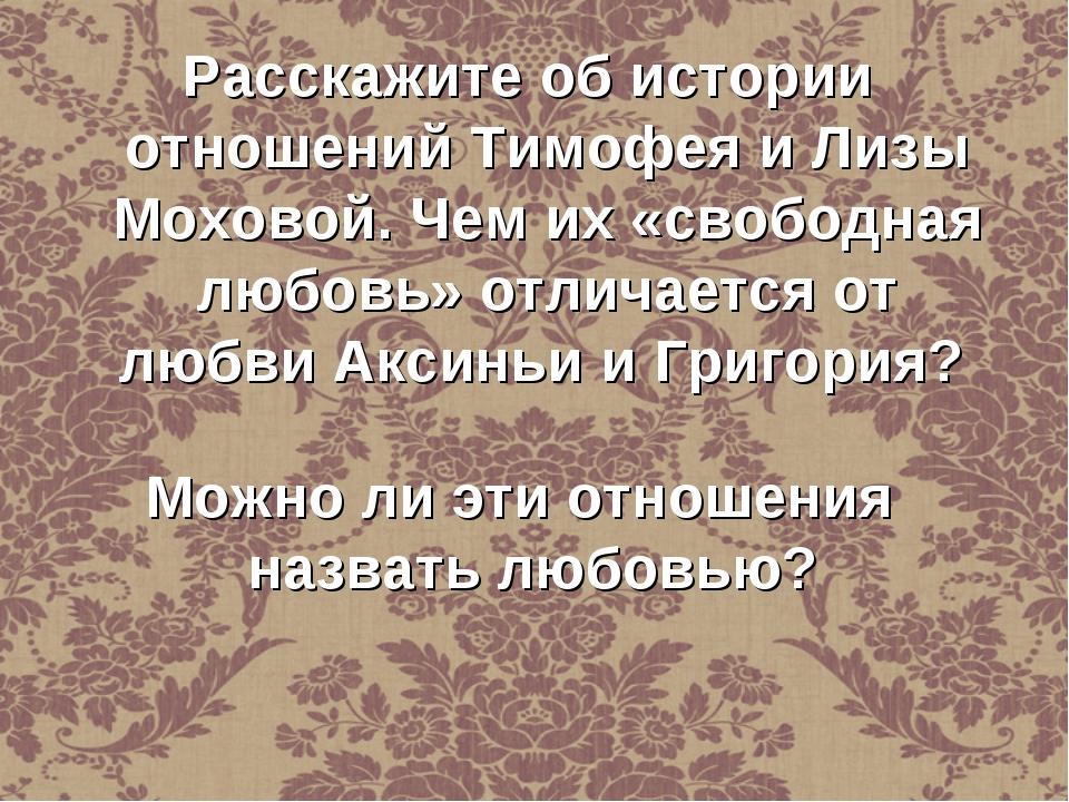 Расскажите об истории отношений Тимофея и Лизы Моховой. Чем их «свободная люб...