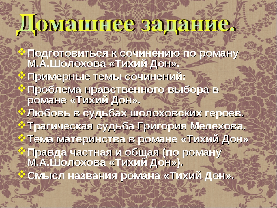 Подготовиться к сочинению по роману М.А.Шолохова «Тихий Дон». Примерные темы...
