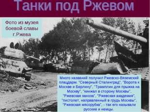 Фото из музея боевой славы г.Ржева Много названий получил Ржевско-Вяземский п