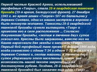 Первой частью Красной Армии, использовавшей трофейные «Тигры», стала 28-я гва