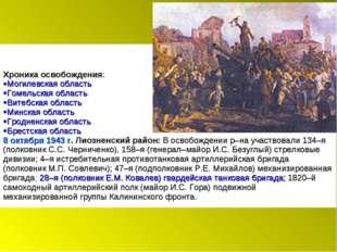 Хроника освобождения: Могилевская область Гомельская область Витебская облас