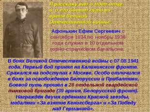 Я расскажу вам о моём отце и о его боевом пути во время Великой Отечественной