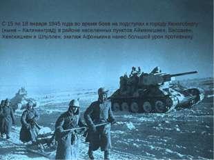 С 15 по 18 января 1945 года во время боев на подступах к городу Кенигсбергу