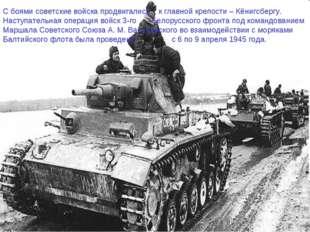 С боями советские войска продвигались к главной крепости – Кёнигсбергу. Насту
