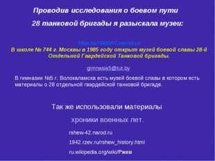 Проводив исследования о боевом пути 28 танковой бригады я разыскала музеи: ht