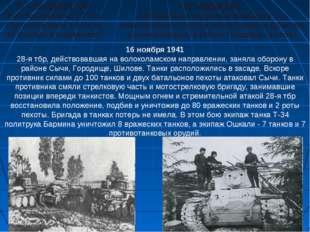 16 ноября 1941 28-я тбр, действовавшая на волоколамском направлении, заняла о