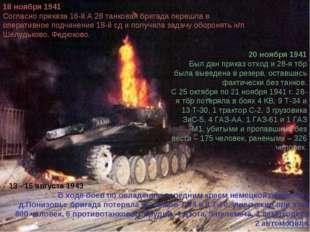 20 ноября 1941 Был дан приказ отход и 28-я тбр была выведена в резерв, оставш