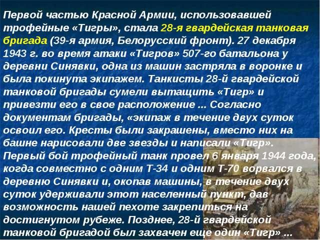 Первой частью Красной Армии, использовавшей трофейные «Тигры», стала 28-я гва...