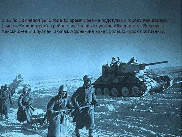 С 15 по 18 января 1945 года во время боев на подступах к городу Кенигсбергу...