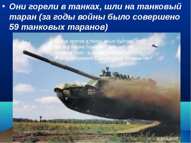 Они горели в танках, шли на танковый таран (за годы войны было совершено 59 т...