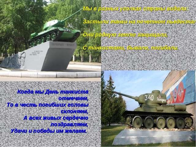 Когда мы День танкиста отмечаем, То в честь погибших головы склоняем, А всех...