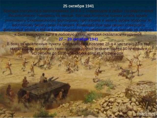 25 октября 1941 Бригада поступила в распоряжение 16-й А с «переходом в район...