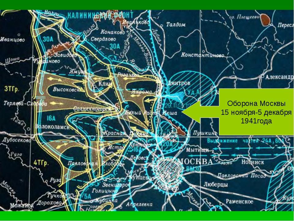 Оборона Москвы 15 ноября-5 декабря 1941года
