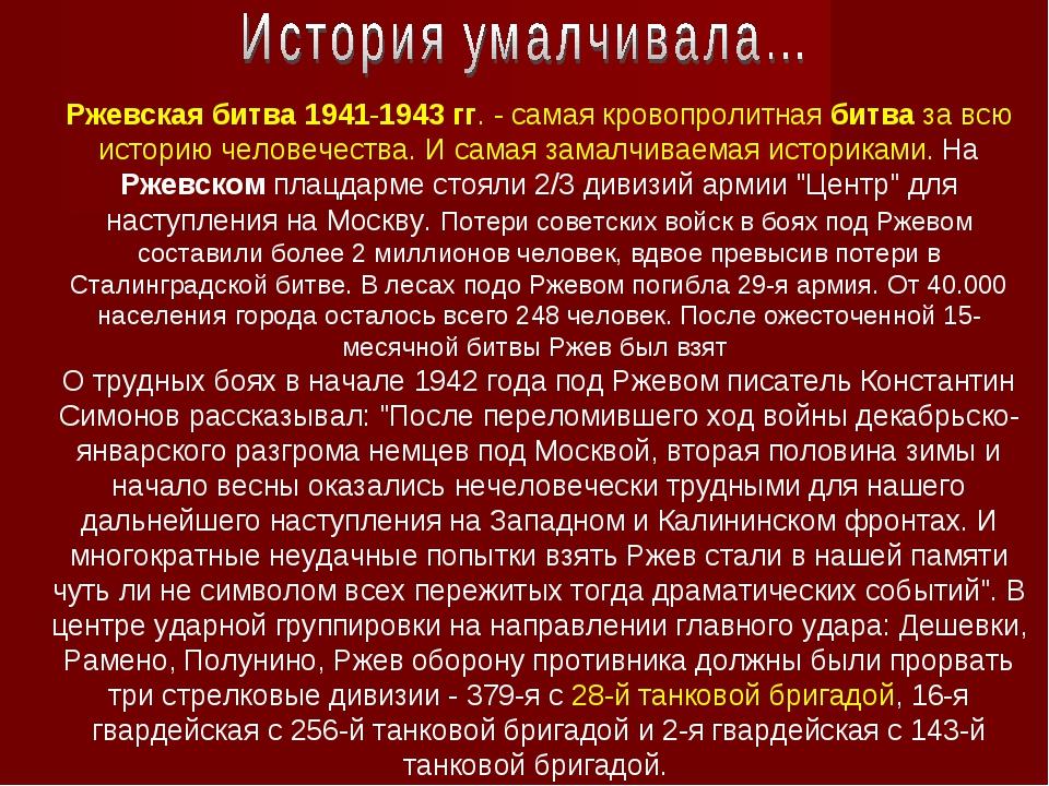Ржевская битва 1941-1943 гг. - самая кровопролитная битва за всю историю чело...