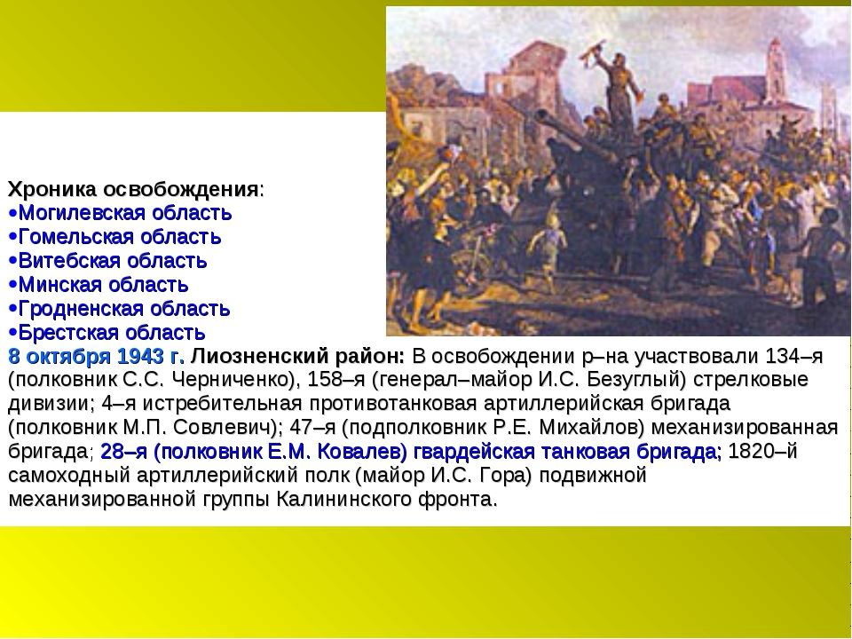 Хроника освобождения: Могилевская область Гомельская область Витебская облас...