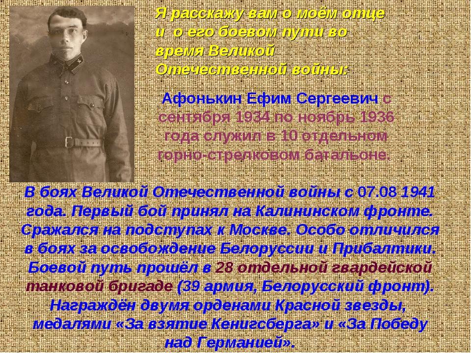 Я расскажу вам о моём отце и о его боевом пути во время Великой Отечественной...