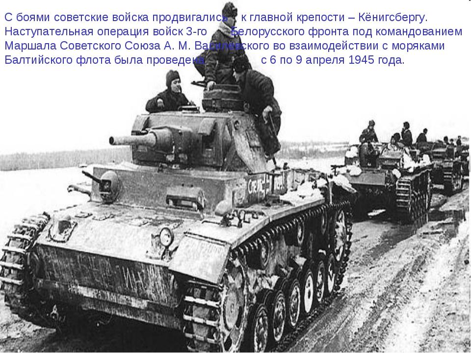 С боями советские войска продвигались к главной крепости – Кёнигсбергу. Насту...