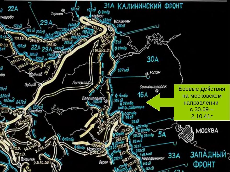 Боевые действия на московском направлении с 30.09 – 2.10.41г