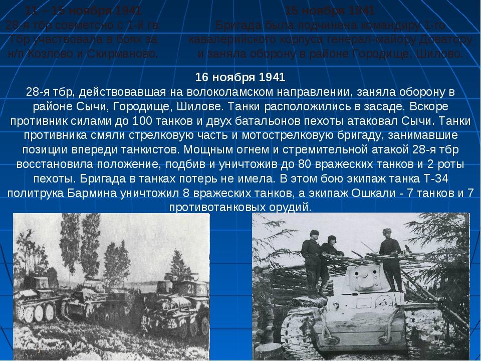 16 ноября 1941 28-я тбр, действовавшая на волоколамском направлении, заняла о...