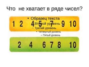 Что не хватает в ряде чисел?