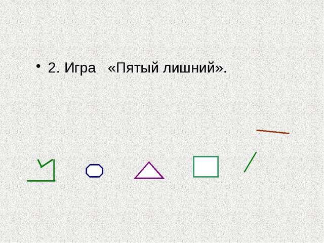 2. Игра «Пятый лишний».
