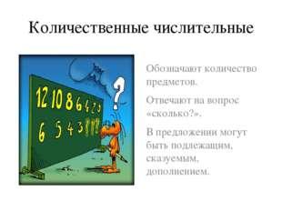 Количественные числительные Обозначают количество предметов. Отвечают на вопр