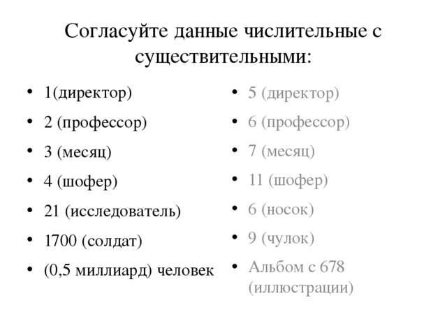 Согласуйте данные числительные с существительными: 1(директор) 2 (профессор)...