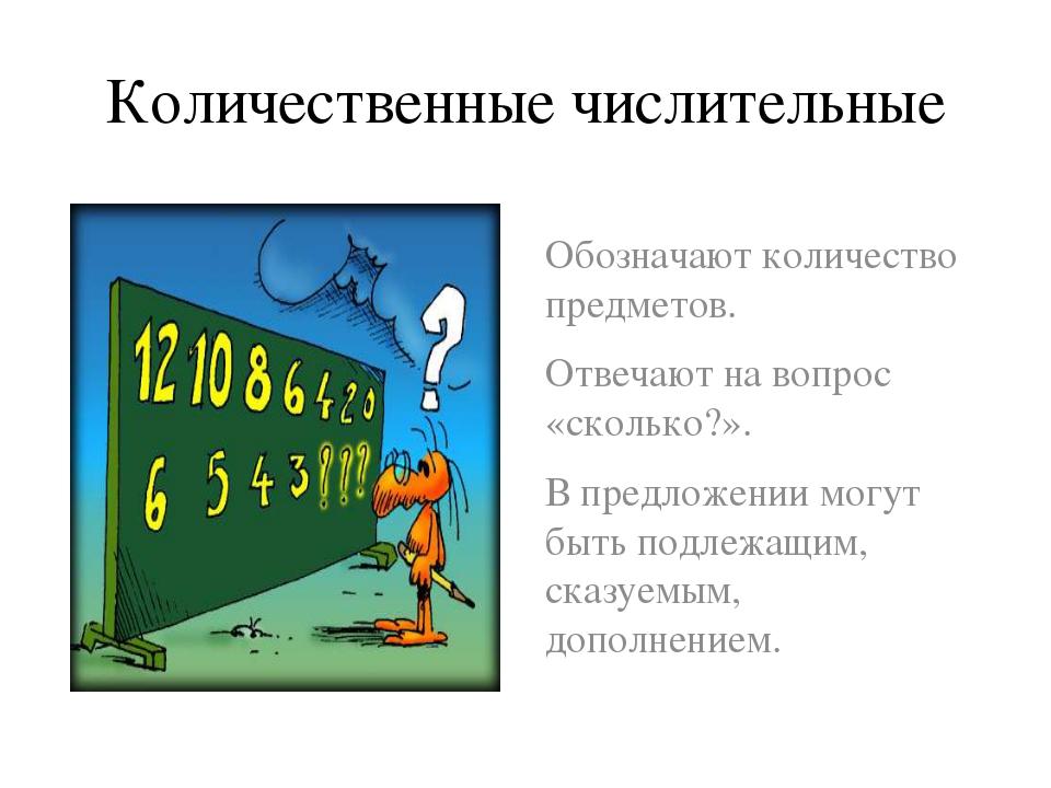 Количественные числительные Обозначают количество предметов. Отвечают на вопр...