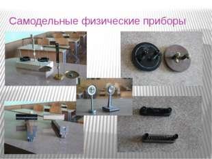 Самодельные физические приборы