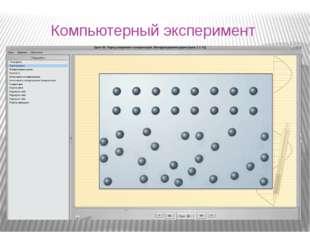Компьютерный эксперимент