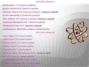 2011-2012 учебный год Дизер Денис 7-а 1 место в районе Дукмас Никита 8-В 2 ме