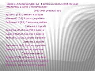 Чижов А ,Садовский Д(11-Б) 1 место в городе конференция «Молодёжь в науке и т