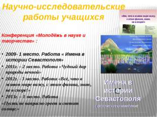 Конференция «Молодёжь в науке и творчестве» : 2009- 1 место. Работа « Имена в