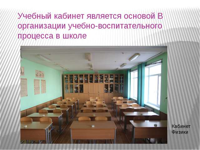 Учебный кабинет является основой В организации учебно-воспитательного процесс...