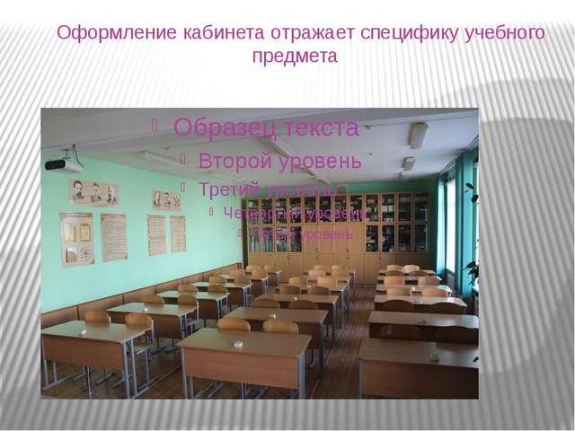 Оформление кабинета отражает специфику учебного предмета