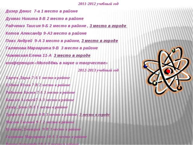 2011-2012 учебный год Дизер Денис 7-а 1 место в районе Дукмас Никита 8-В 2 ме...